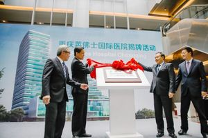Raffles Medical Group opens its first China hospital in Chongqing (c) Raffles Medical Group
