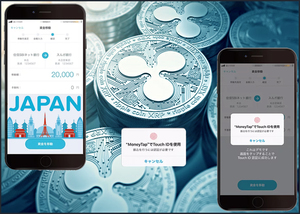 Japanese banking consortium taps Ripple to launch mobile payment app (c) RTT News